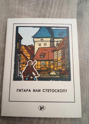 Гитара или стетоскоп? (сборник) Гюнтер Герлих Ещё 9 авторов