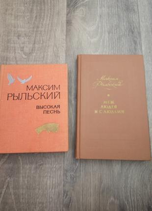 Максим Рыльский 2 книги