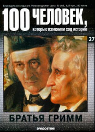 """Недорого продам новые журналы """"100 человек, которые изменили ход"""