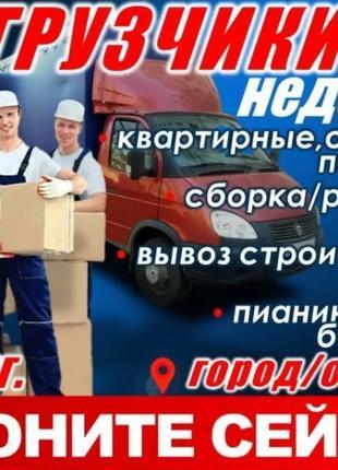 Вантажники, грузчики, квартирний-офісний переїзд, вивіз сміття
