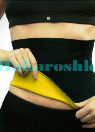 Пояс для похудения, фитнеса и тренировок Hot Shapers в Запорожье