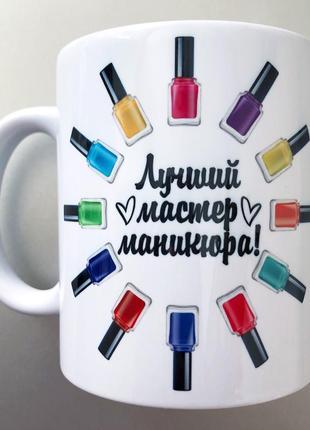 Чашка подарок мастеру маникюра печать на чашке