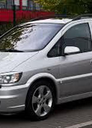 Разборка Opel Zafira A /Опель Зафира А