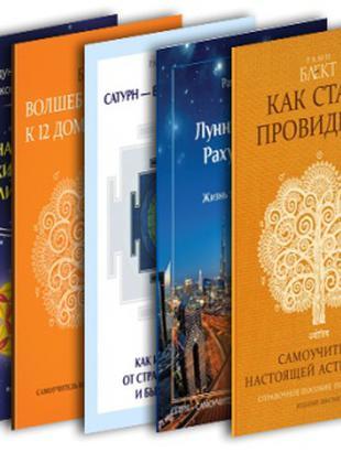 """Набор учебников по Астрологии """"ИШВАРА"""". Рами Блект"""