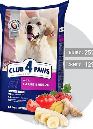 Корм Клуб 4 лапы Premium для взрослых собак крупных пород