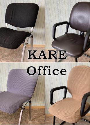 Чехол на офисный стул, Чехол на офисное кресло. KareOffice+ (Т...