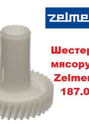 Шестерня большая шнека для мясорубки Zelmer 187.0005 Зельмер