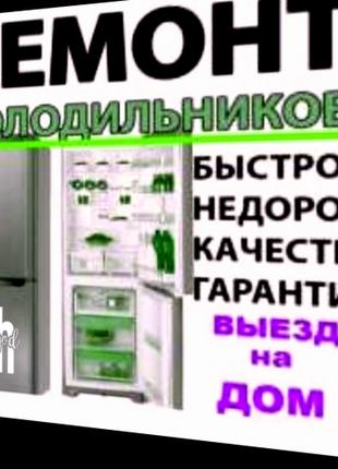 Замена уплотнительной резины Холодильника