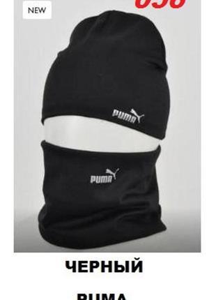 Комплект шапка и хомут