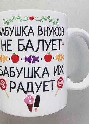Чашка подарок любимой бабушке 8 марта