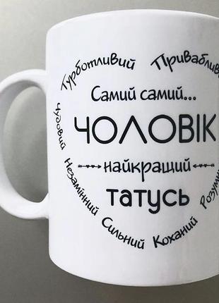 Чашка подарок любимому мужу/чоловіку/ татусь / папе / День Батька