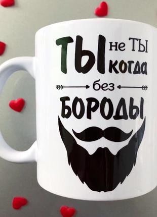 Чашка подарок любимому бородачу мужу, брату, другу, куму, дяде