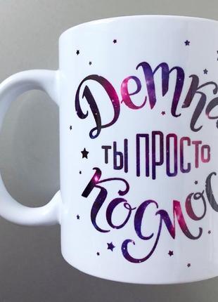 Космическая чашка подарок девушке, подруге, куме, жене, сестре...