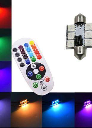 Цветные RGB Лампы (39 Мм) Подсветки Салона/ Багажника/ Номера Авт