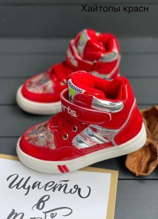 Стильные детские хайтопы кеды кроссовки для девочек!