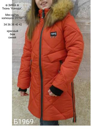 Зимняя куртка на рост 128-152 три расцветки