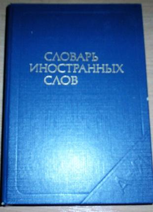Продается словарь иностранных слов