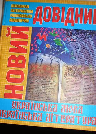 Новый справочник по украинскому языку