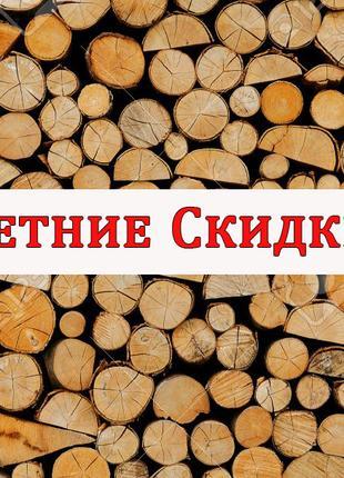 Колотые дрова Дуб, Граб, Ольха, Береза, Сосна, Клен, Ясень, Акаци