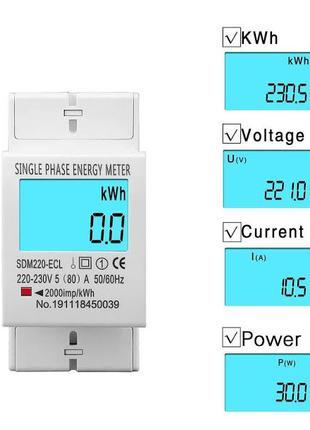 Счетчик электроэнергии SDM220-ELC на дин рейку 220В 80А DIN