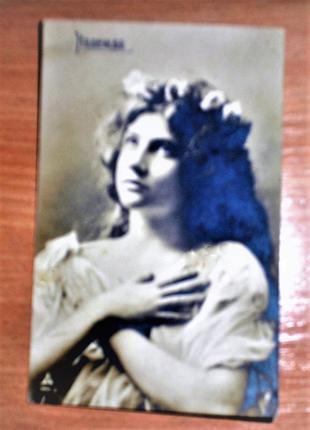 старинная открытка 1912 года.
