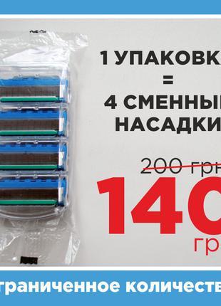 Лезвия для бритья Gillette Fusion (4 шт.)
