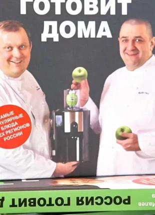 Кулинарная книга Россия готовит дома