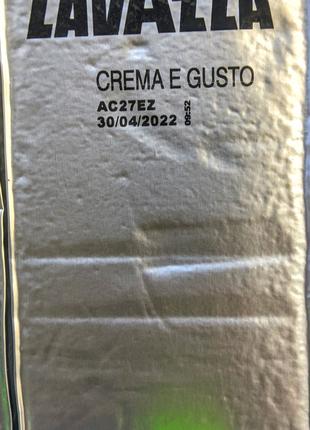 Кава мелена Lavazza Crema e Gusto