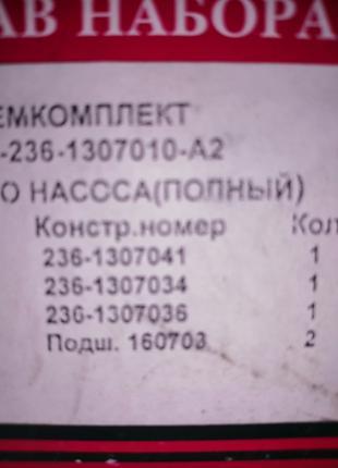 Ремкомплект водян. насоса (РТИ+вал+подшипник) н.о. 236-1307009