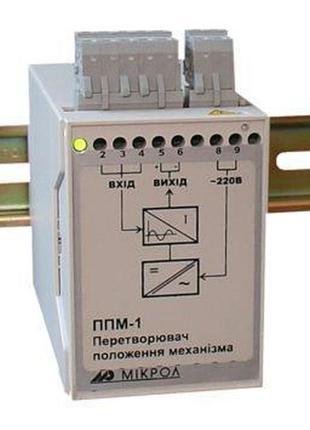 Преобразователь положения механизма ППМ-1