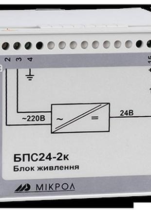 Блок питание БПС24-2к