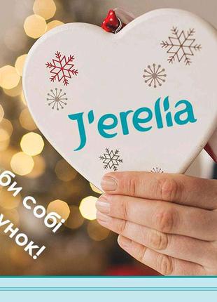 Компанія Джерелія