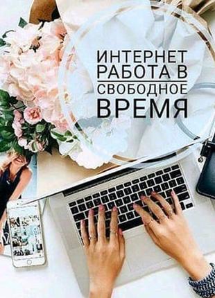 Удалённая работа в интернете, СТУДЕНТЫ/ШКОЛЬНИКИ/ДЕКРЕТ