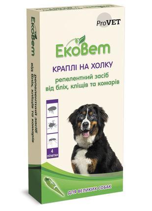 Капли на холку для собак крупных пород ProVET «ЭкоВет», 4 пипетки