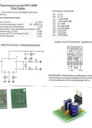 Радио-Кит k211 моно УНЧ 20 ватт на микросхеме TDA7240A +9…16в