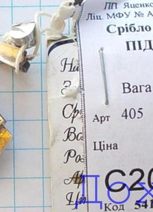 Подвеска СЕРЕБРО 875 пластина ЗОЛОТО 585 Украина вставка Циркон н