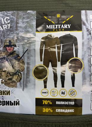 Термобілизна Arctic Military