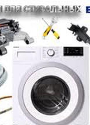 Запчасти к стиральным машинам Beko, Ardo и другие.