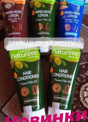 Кондиционер для волос Оливка Farmasi Hair Conditioner Olive Oil