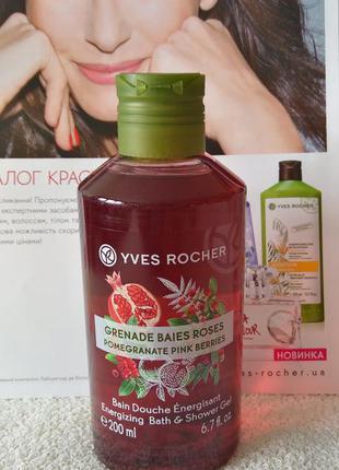 Гель для ванны и душа гранат — розовый перец ив роше yves roch...
