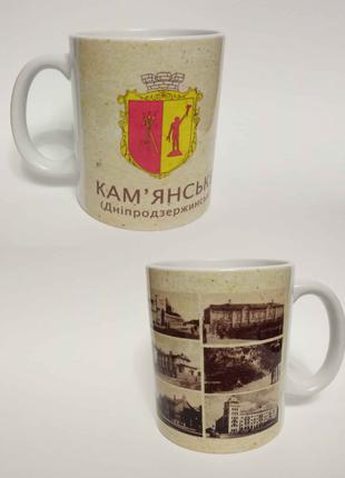 Чашка Каменское Днепродзержинск