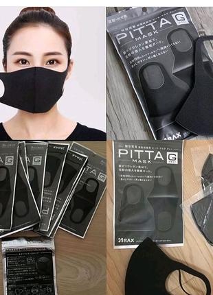 Pitta Mask питта маска чёрного цвета защитная угольная