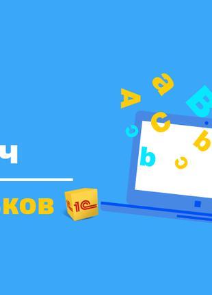 Услуги программиста 1С в Харькове