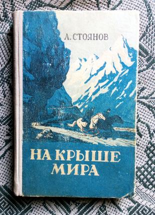 Л. Стоянов. На крыше мира. Редкое издание