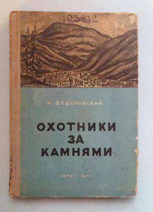 Охотники за камнями. Из прошлого и настоящего горного Урала.