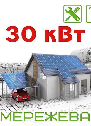Комплект мережевої сонячної електростанції потужністю 30 кВт