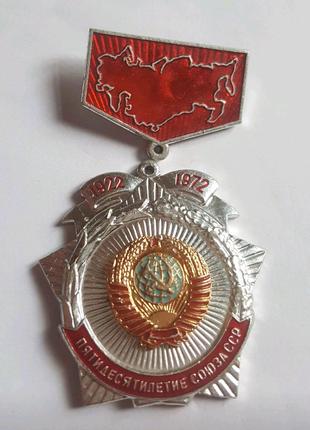 Знак 50 летие Союза ССР 1922-1972