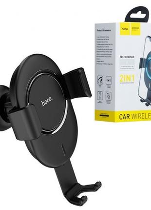 Автомобильный держатель с беспроводной зарядкой Hoco CW17 Wireles
