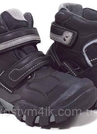 Ботинки детские для мальчика Clibee р 34-38