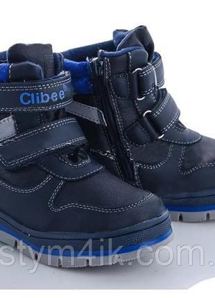 Ботинки детские для мальчика Clibee р 28-32